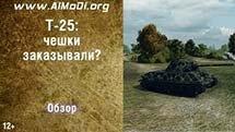 Руководство по премиум танку T-25