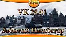 VK 2801 Забытый Нагибатор