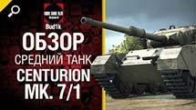 Средний танк Centurion Mk. 7/1 - обзор от Bud1k