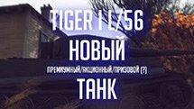 Tiger I L/56 - НОВЫЙ премиумный/акционный/призовой (?) ТАНК [Железный капут: DRZJ Edition]