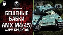 Бешеные бабки №51: фарм на AMX M4 - от GrimOptimist