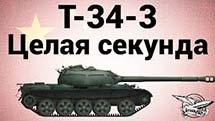 T-34-3 - Целая секунда