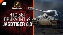 JagdTiger 8.8 - Что бы прикупить? №10 - от BloowLightning
