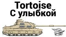 Tortoise - С улыбкой