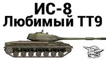 ИС-8 - Любимый ТТ9