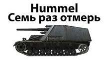 Обзор по Hummel от Amway921. Семь раз отмерь