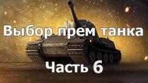 Выбор прем танка - голда на льготной технике. Часть 6