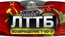 Возвращение легендарного Т-50-2! (Обзор ЛТТБ)