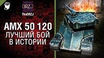 AMX 50 120 - Лучший бой в истории №35 - от TheDRZJ