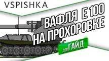 WT E 100 - Не в кустах и АФК - 6к