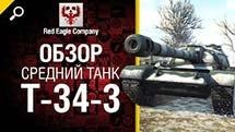 Средний танк T-34-3 - обзор от Red Eagle Company