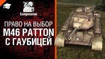 M46 Patton с гаубицей - Право на выбор - от Compmaniac