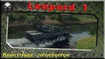 Leopard 1 - Крысеныш - переросток