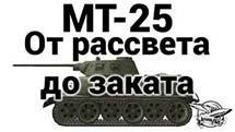 Обзор по МТ-25 от Amway921. От рассвета до заката