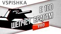 E 100 - Шепчет на Рыбацкой бухте
