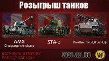 Розыгрыш средних прем танков