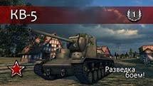 КВ-5 - Разведка боем