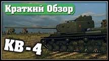 Краткий Обзор - КВ-4 [Мини-Аналитика](ГАЙД)