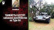 Легкий танк Type 64 - забавное рукоVODство от AnnetNova
