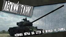 Основа игры на ЛТТБ в World of Tanks - Основной сервер