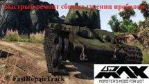 Мгновенный ремонт гусеницы пробелом для World of Tanks 0.9.16