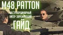 M48 PATTON - ГАЙД и экстраординарный нигер-заряжающий