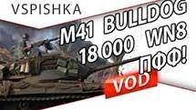 M41 Bulldog набил статку 18000 WN8 за бой! от Vspishka