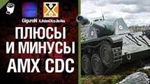 Плюсы и минусы: AMX CDC - Выпуск №1 - от GiguroN и XJlebniDizeJle4ku