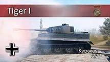 Tiger I - Курская дуга