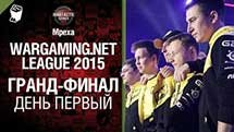 Wargaming.Net League 2015. Гранд-Финал. День 1 - от Mpexa