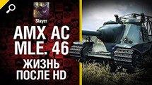 AMX AC mle. 46: жизнь после HD - от Slayer