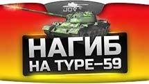 Китайский Type-59 все еще ТОРТ! Напряженный нагиб с TheAnatolich и Kirilloid