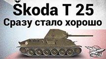 Skoda T 25 - Сразу стало хорошо