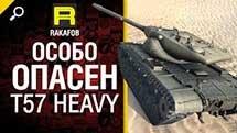 Особо опасен №1 - T57 Heavy - от RAKAFOB