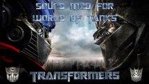 Озвучка по мотивам игры «Трансформеры» для WOT 0.9.15.2