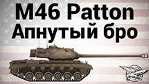 M46 Patton - Апнутый бро
