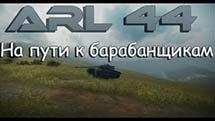ARL 44 - На пути к барабанщикам
