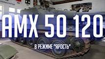 AMX 50 120 в режиме ЯРОСТЬ