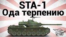 STA-1 - Ода терпению