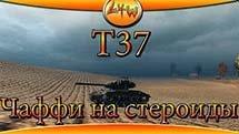 Т37 Чаффи на стероидах