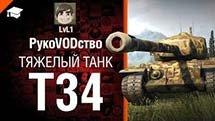 Тяжелый танк T34 - Руководство от LvL1