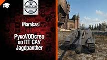 ПТ САУ Jagdpanther - рукоVODство от Marakasi