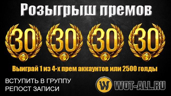 Конкурс от сайта wot-all.ru