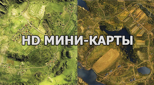 Миникарты в HD качестве для World of Tanks 0.9.15.2