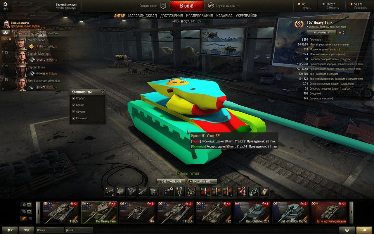 mod для world of tanks ru