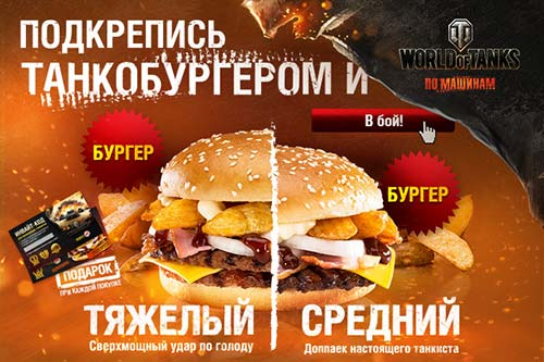 Заправься с World of Tanks и BURGER KING!