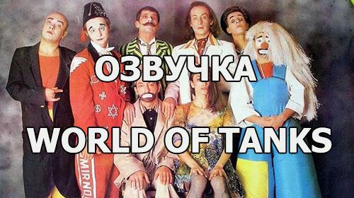 Казахская Озвучка World Of Tanks