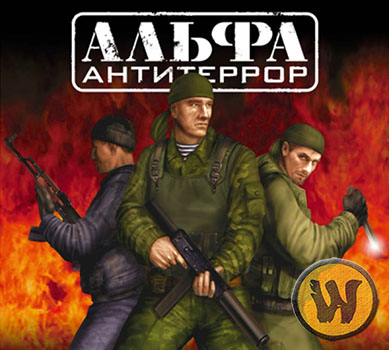 Озвучка АЛЬФА АНТИТЕРРОР для World of Tanks 0.9.15.2