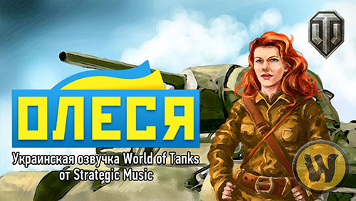 "Озвучка ""Олеся"" от Strategic Music для World of Tanks 1.1.0.1"