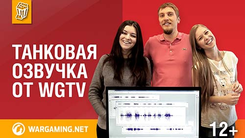 Озвучка экипажа от Wargaming TV (WGTV) для World of Tanks 0.9.18